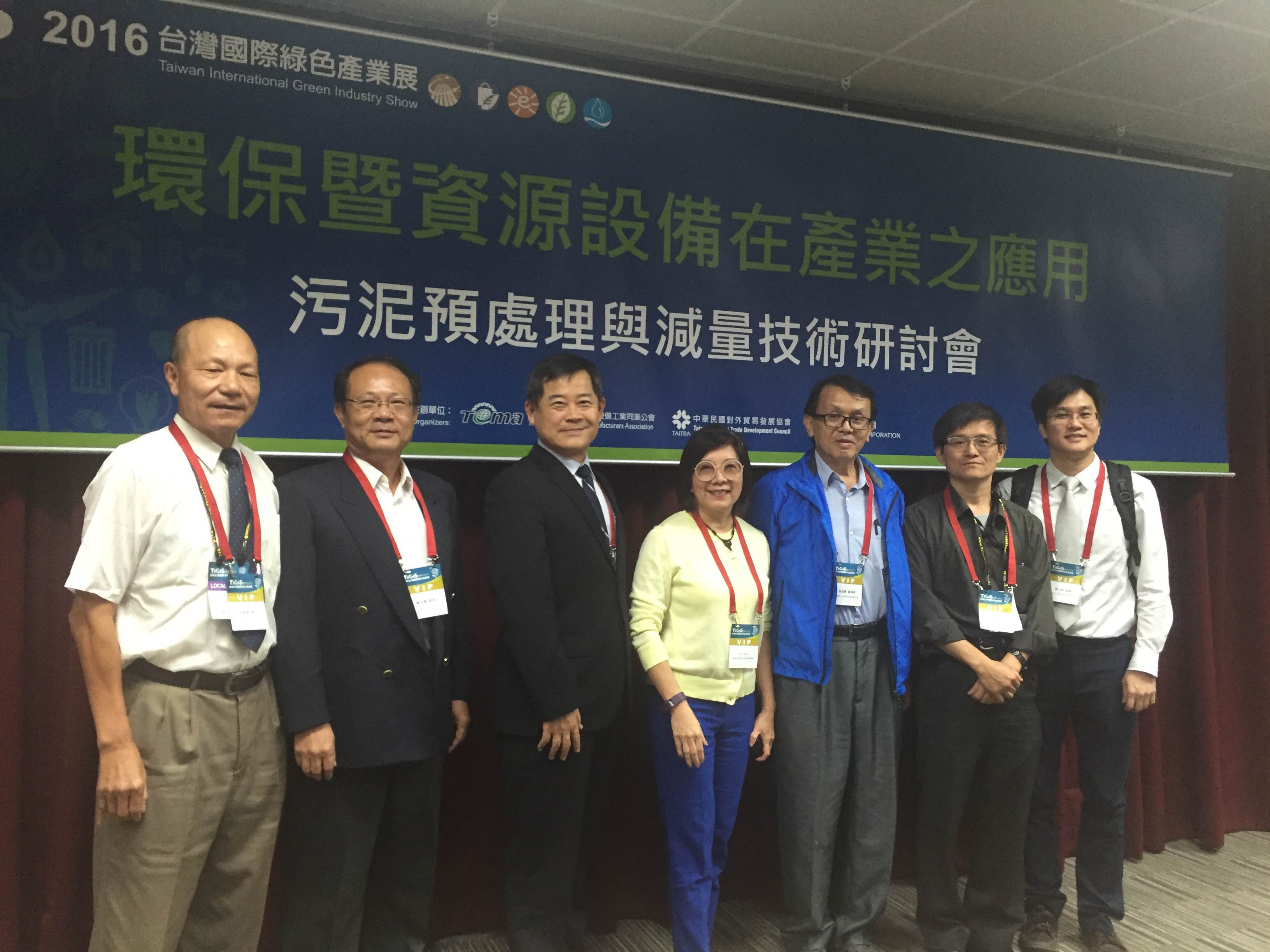 Ultrawaves' Partner HVI auf der Taiwan International Green Industry Show